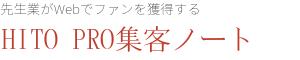 HITO PRO集客ノート